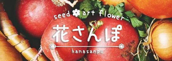 花さんぽサイト