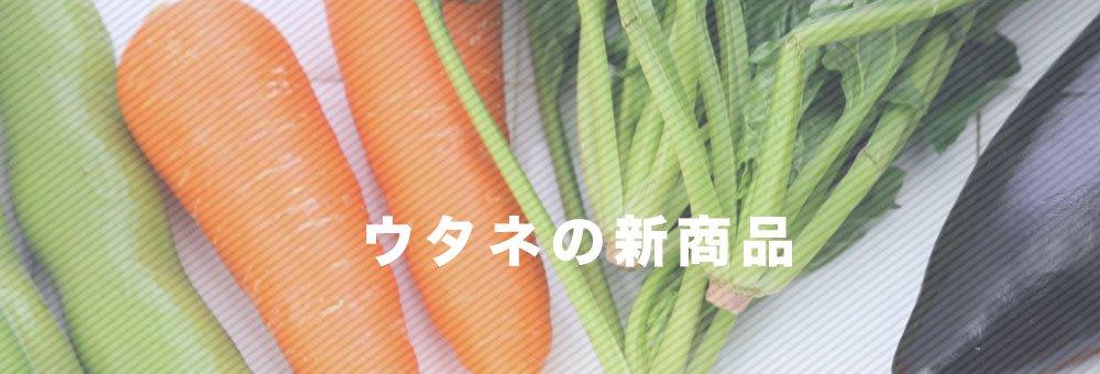ウタネの新商品